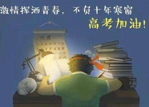 2011年吉林松原高考第一名 文科黄赛南 理科王伟宇