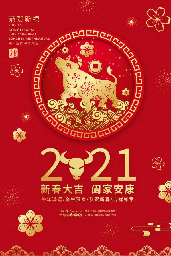 2021当代书画名家新春大拜年——刘永杰