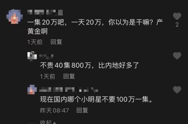 视帝欧阳震华出场费涨20倍,最终仅800万?不如内
