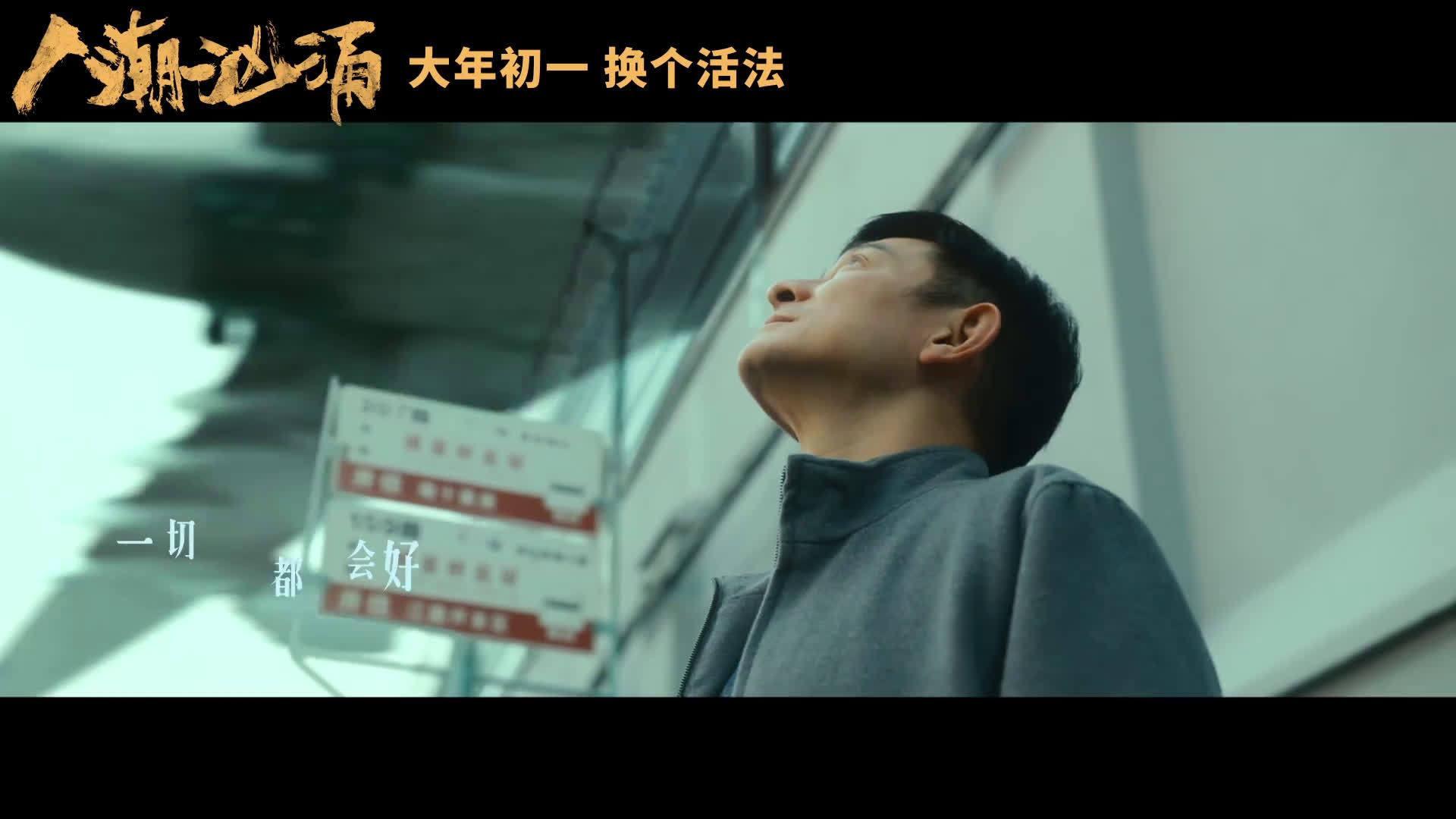 筷子兄弟难得合体,演唱电影《人潮汹涌》推广曲……