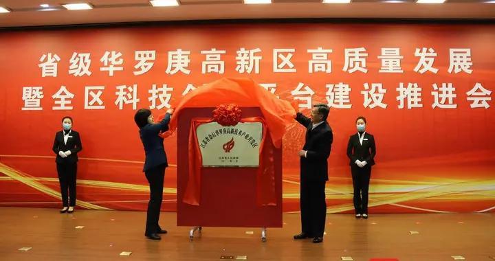 金坛华罗庚高新区揭牌,全区新增10个科技创新平台项目