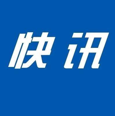 刚刚,鹿邑县人民政府县长候选人确定!