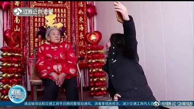 """江苏百岁老人取消生日寿宴 网上""""云""""拜寿倡导节俭"""