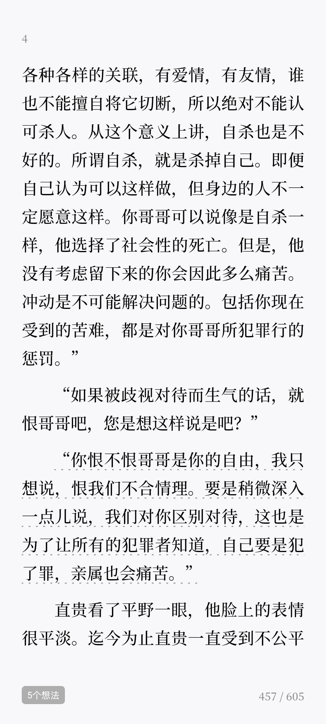 东野圭吾的信中关于如何从社会性死亡中存活的一段话……