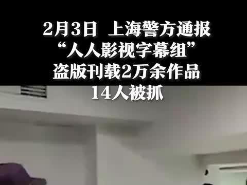 """2月3日,上海警方通报""""人人影视字幕组""""盗版刊载2万余作品"""