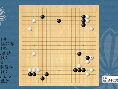 2021年韩国围棋联赛第11轮,崔精VS李昌锡,白中盘胜