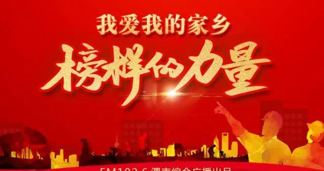 """《我爱我的家乡 榜样的力量》—""""全国先进工作者""""李军农"""