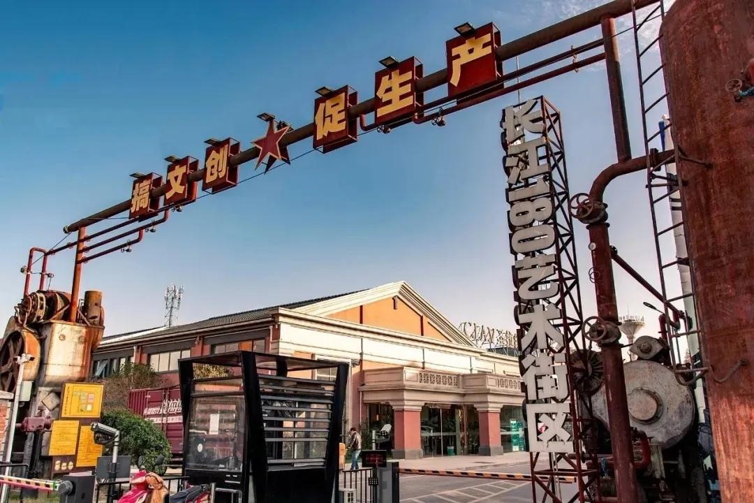 长江 180 艺术街区