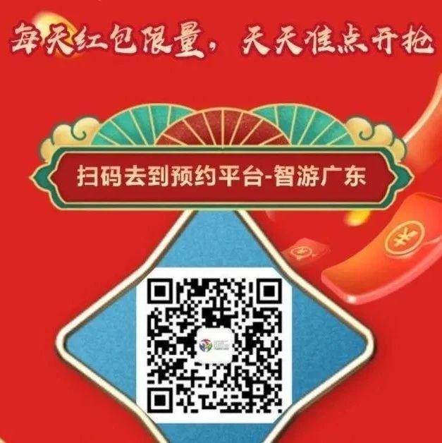 20218张广东景区免费门票开抢!