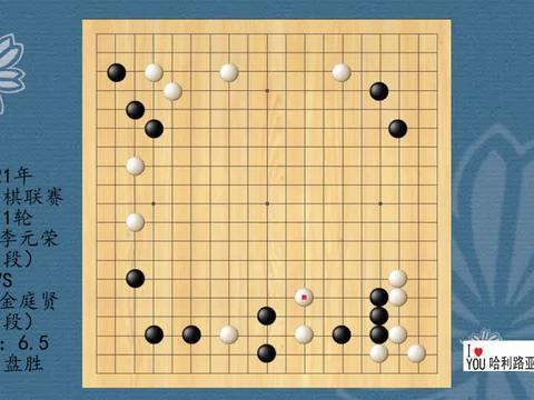 2021年韩国围棋联赛第11轮,李元荣VS金庭贤,白中盘胜