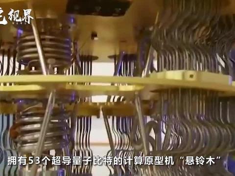 中国九章量子计算机多强?比经典超算快100万亿倍,实现量子霸权