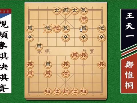 2021年终总决赛:王天一、郑惟桐天地对决,堪比128核芯电脑