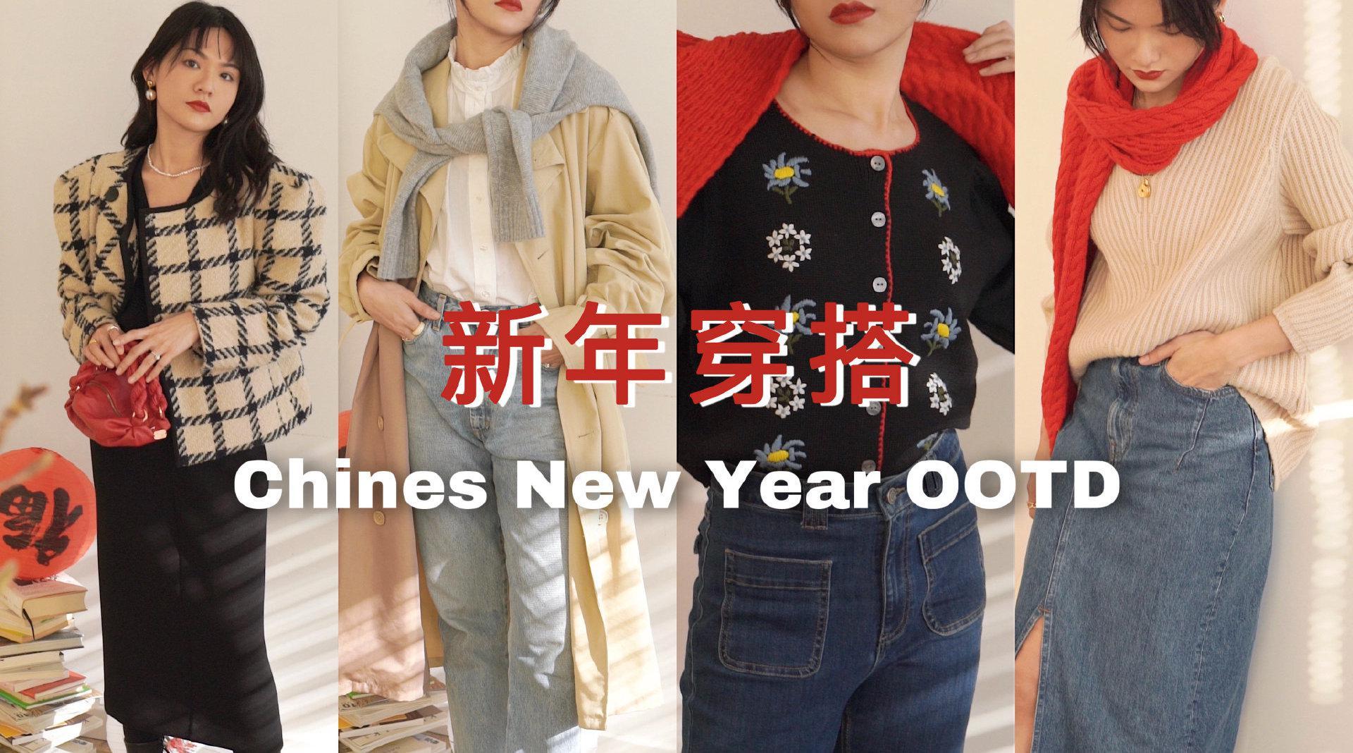 春节过年时我会怎么穿?
