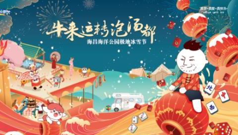 重庆南山加勒比海景区海昌汤都推出新春潮玩计划