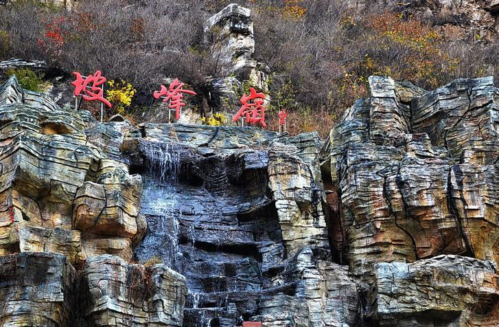 秋赏红叶 迷醉于坡峰岭山水之间