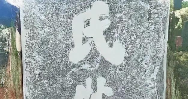 卧云碑拓:见证西昌历史上一段文化盛事