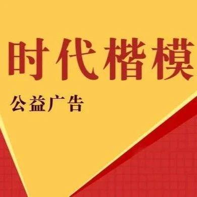 时代楷模:美好中国年,感恩奋斗者!