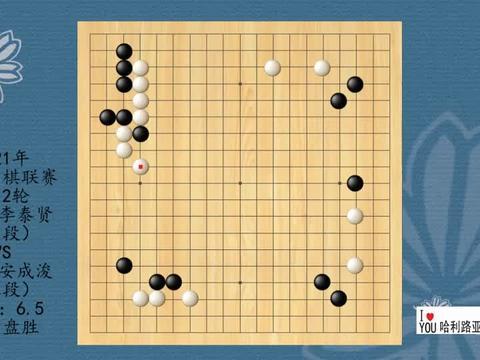 2021年韩国围棋联赛第12轮,李泰贤VS安成浚,白中盘胜