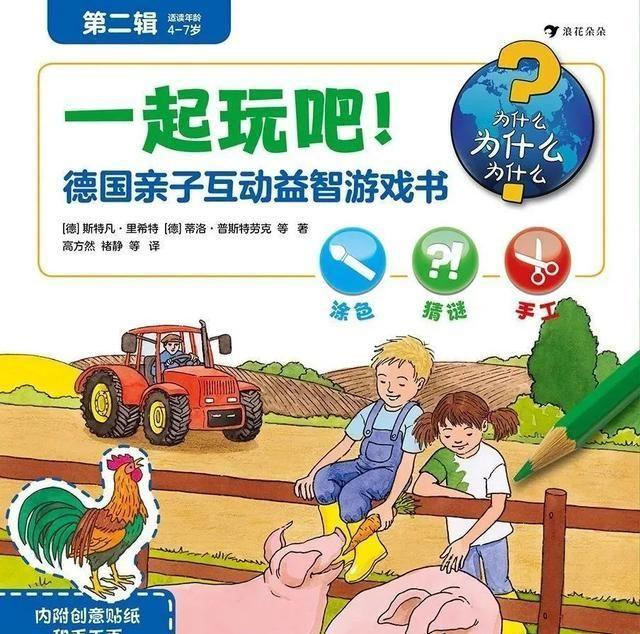 让孩子越玩越聪明的亲子游戏,国外家长都在用,充分开发孩子智商图1
