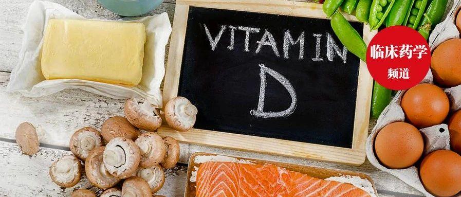 维生素D怎么补?补充维生素D,你不可不知的7个问题!