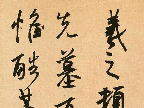 这才是王羲之最高明的书法,仅有62个字,却达到了天人合一的境界
