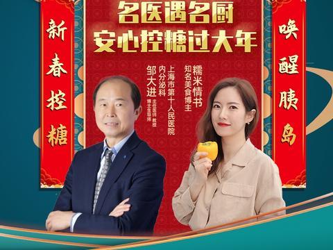 直播 上海市第十人民医院邹大进:名医遇名厨,安心控糖过大年