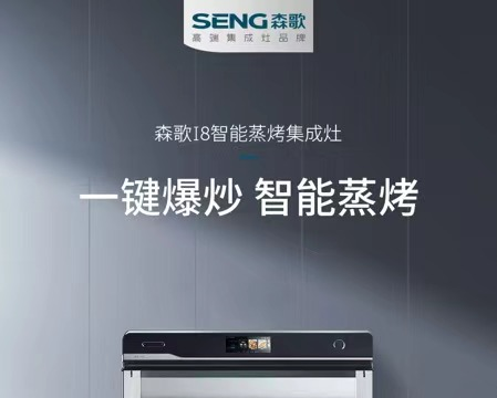 森歌新集成,理想新厨房——开启现代理想厨房革新之路