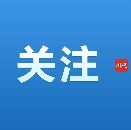 今天《四川日报》头版关注巴中