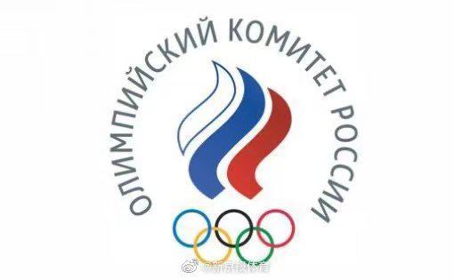 俄罗斯运动员将使用俄奥委会会旗参加东京奥运会和北京冬奥会