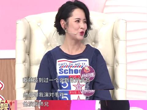 杨明娜爆料数字演员,还原拍戏现场状况