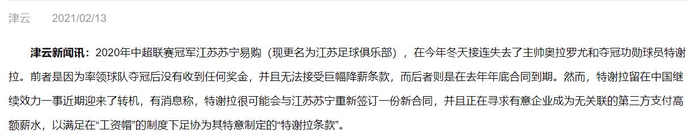 反转!曝特谢拉有望与江苏续签高薪大合同,方法:或请第三方付钱
