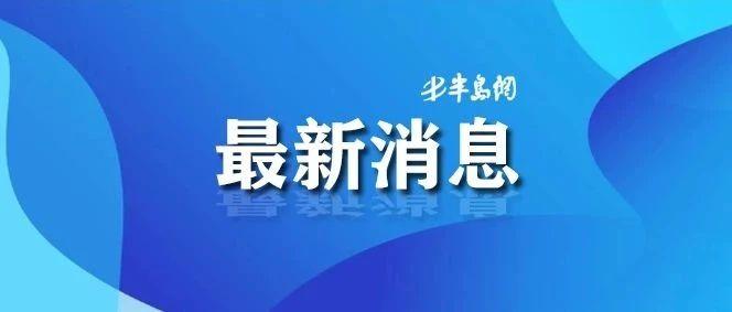 官方通报来了:青岛人民路一居民家中突发火灾,造成1人受轻微伤