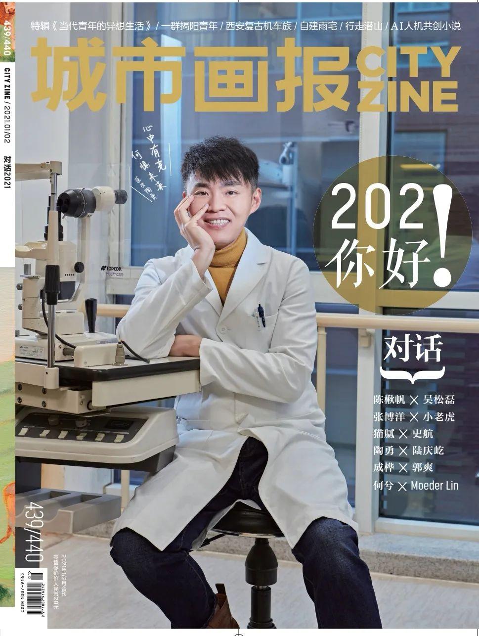 2021的改变,从一本好杂志开始 || Chin@美物