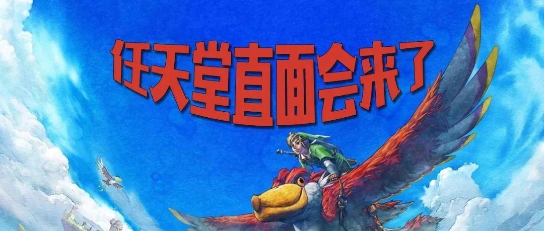 一周新闻评论:任天堂直面会来了【VG聊天室409】