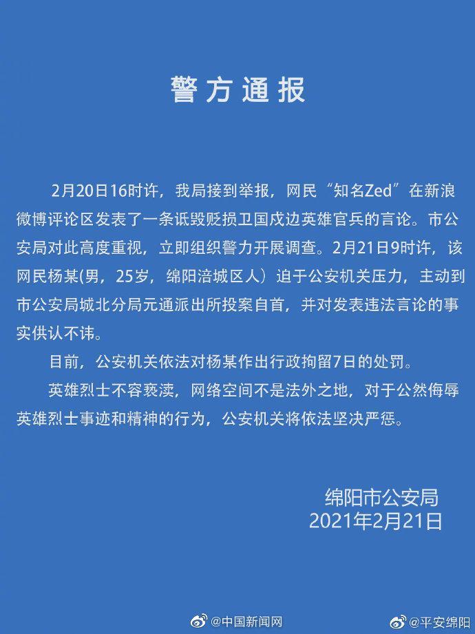 网民诋毁戍边英雄 投案自首被拘 警方最新通报来了!