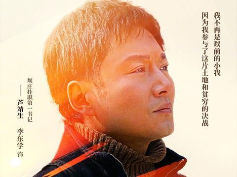 《千顷澄碧的时代》曝角色海报 讲述中国扶贫故事