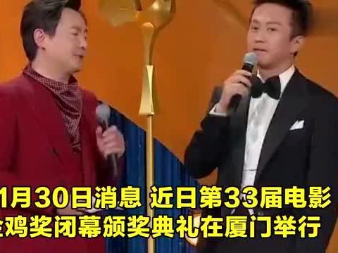 """邓超和沈腾主持金鸡奖唱歌 沈腾对刘德华打招呼:""""华仔"""""""