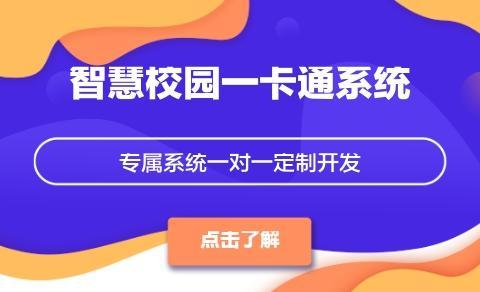 杭州徽华科技 杭州软件开发公司 智慧校园一卡通系统开发
