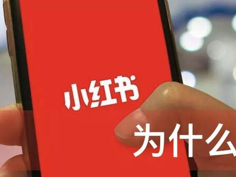 小红书kol种草,三大平台对比小红书有何优势?