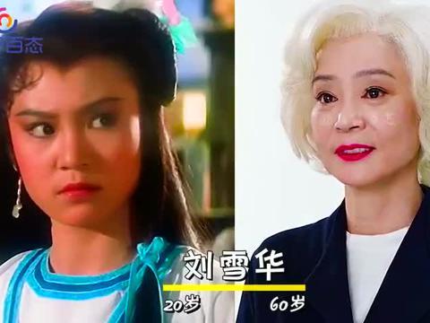 十大最美琼瑶女郎今昔对比,陈红林青霞刘雪华,女神变成了老阿姨
