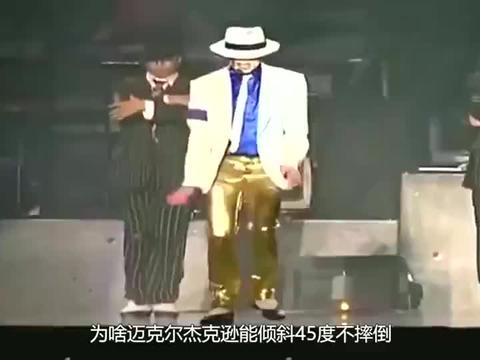 为啥迈克尔杰克逊能倾斜45度不摔倒老外揭开谜底,真相大白了!