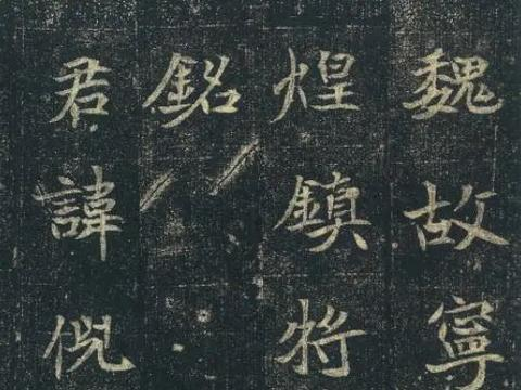 1500年前的北魏墓志,被河南农民锄地时锄出,轰动整个书法界