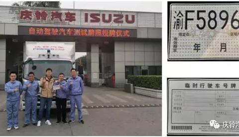 庆铃L3级5G自动驾驶轻卡,获重庆市首块商用车自动驾驶测试牌照