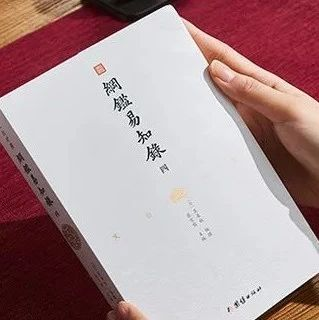 来看看这本书,感受中国古典文学的语言魅力