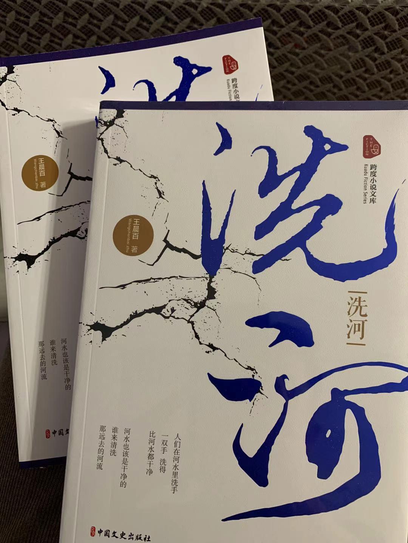 濮阳作家王晨百文学作品《洗河》中的开篇古体诗