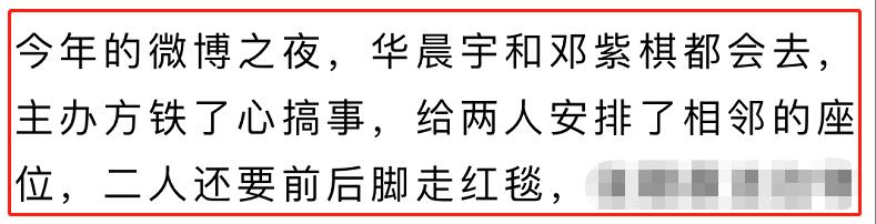 微博之夜成大型修罗场:杨颖黄晓明合体,华晨宇邓紫棋座位相邻