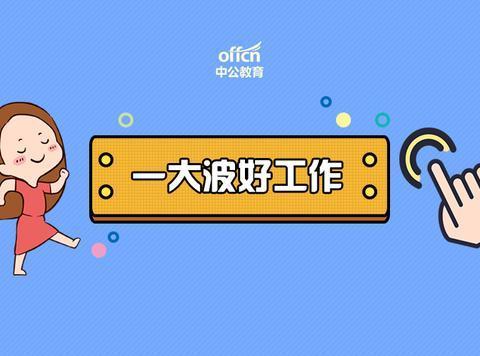 2021淮北市高校毕业生基层特定岗位补录194人