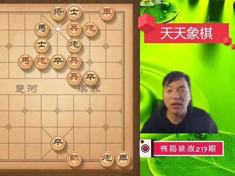 天天象棋残局挑战217期答案,新鲜出炉轻松助你拿本市第一
