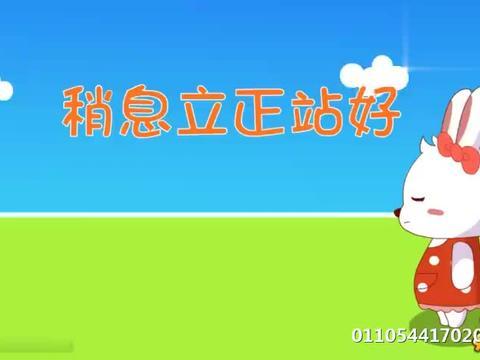 兔小贝儿歌:稍息立正站好,下定决心把缺点打倒,信心最重要!
