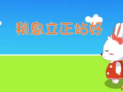 兔小贝早教儿歌:《稍息立正站好》,快来一起学习吧